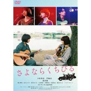 さよならくちびる [DVD] starclub