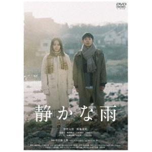 静かな雨 [DVD]|starclub