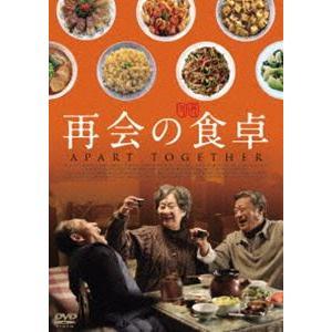 再会の食卓 [DVD]|starclub
