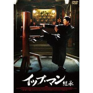 イップ・マン 継承 [DVD]|starclub