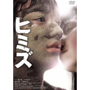 ヒミズ [DVD]|starclub