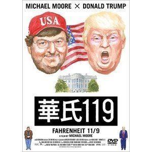 華氏119 [DVD] starclub