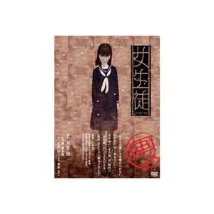 女生徒 [DVD]|starclub