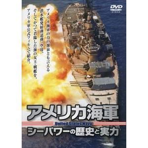 アメリカ海軍 シーパワーの歴史と実力 [DVD]|starclub