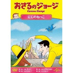 おさるのジョージ にじのねっこ [DVD]|starclub