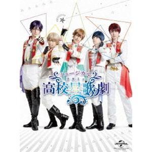ミュージカル「スタミュ」 [DVD]|starclub