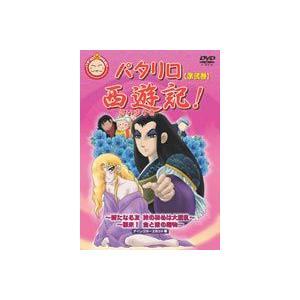 パタリロ西遊記! 2 [DVD]|starclub