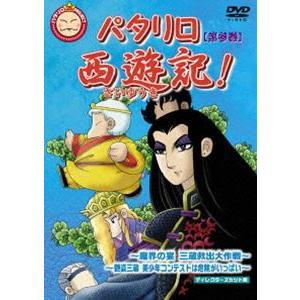 パタリロ西遊記! 3 [DVD]|starclub