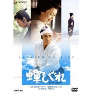 蝉しぐれ プレミアム・エディション [DVD]|starclub