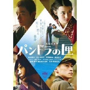パンドラの匣 [DVD]|starclub