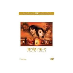 地下鉄(メトロ)に乗って THXプレミアム・エディション [DVD]|starclub