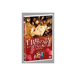 映画自虐の詩ナビゲートDVD いつまでも七転八倒〜森田幸江篇〜 [DVD]|starclub