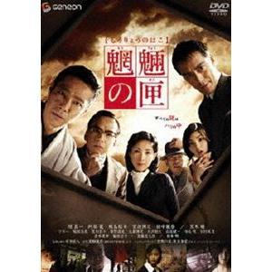 魍魎の匣 スタンダード・エディション [DVD]|starclub