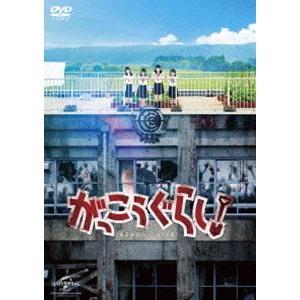 がっこうぐらし! [DVD]