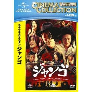 スキヤキ・ウエスタン ジャンゴ [DVD] starclub