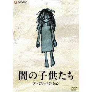 闇の子供たち プレミアム・エディション [DVD]|starclub