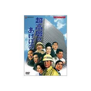超高層のあけぼの[完全版] [DVD]|starclub