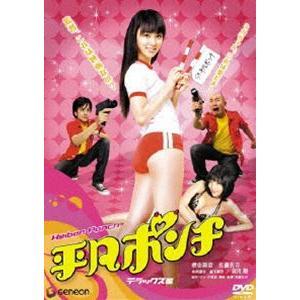 平凡ポンチ デラックス版 [DVD] starclub