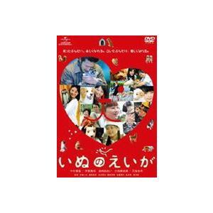 いぬのえいが [DVD] starclub