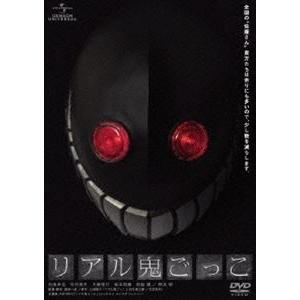 リアル鬼ごっこ [DVD]|starclub