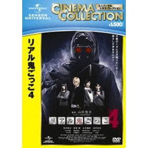リアル鬼ごっこ4 [DVD]|starclub