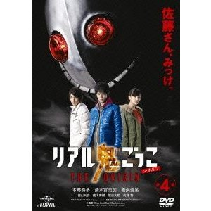 リアル鬼ごっこ THE ORIGIN 第4巻 [DVD]|starclub