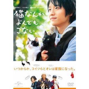 猫なんかよんでもこない。 [DVD] starclub
