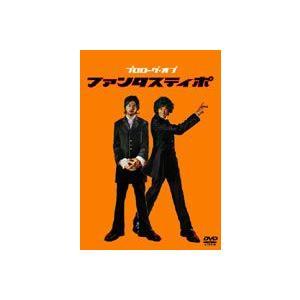 プロローグ・オブ ファンタスティポ [DVD]|starclub