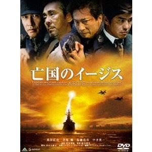 亡国のイージス スタンダード・エディション [DVD]|starclub