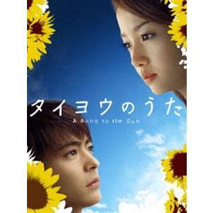 タイヨウのうた(TVドラマ版) DVD-BOX [DVD]|starclub