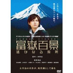 富嶽百景 遥かなる場所 [DVD]|starclub