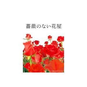 薔薇のない花屋 ディレクターズ・カット版 DVD-BOX [DVD]|starclub