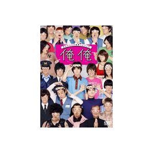 俺俺 DVD通常版 [DVD] starclub