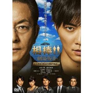 相棒-劇場版III- 巨大密室!特命係 絶海の孤島へ<通常版> [DVD] starclub