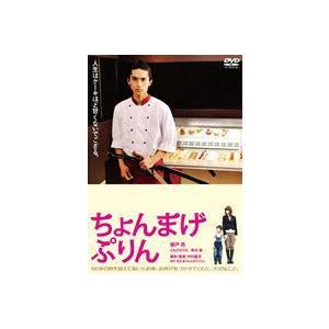 ちょんまげぷりん(通常版) [DVD] starclub