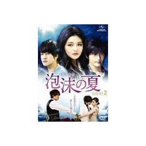 泡沫の夏 DVD-SET.2(DVD)