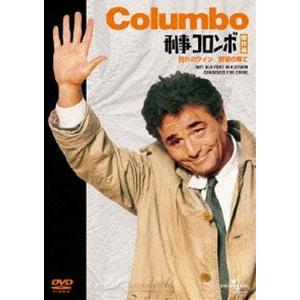 刑事コロンボ傑作選(野望の果て/別れのワイン) [DVD]|starclub