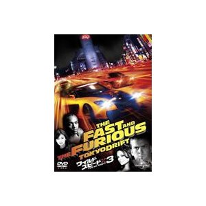 ワイルド・スピード×3 TOKYO DRIFT [DVD] starclub