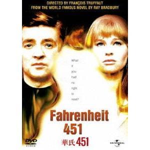 華氏451 [DVD] starclub