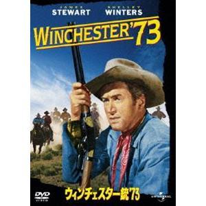 ウィンチェスター銃'73 [DVD]|starclub