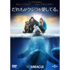 だれもがクジラを愛してる。 [DVD]|starclub