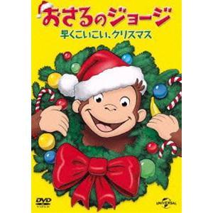 おさるのジョージ 早くこいこい、クリスマス [DVD]|starclub