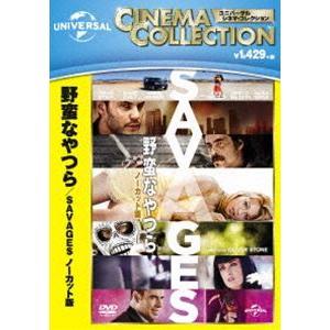 野蛮なやつら/SAVAGES-ノーカット版- [DVD]|starclub