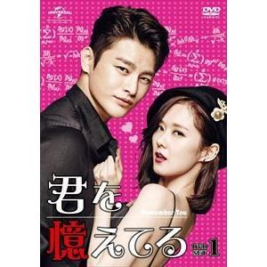 君を憶えてる DVD-SET1 [DVD] starclub