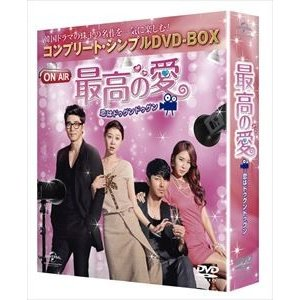 最高の愛〜恋はドゥグンドゥグン〜〈コンプリート・シンプルDVD-BOX5,000円シリーズ〉【期間限定生産】 [DVD]|starclub