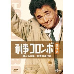 刑事コロンボ傑作選 殺人処方箋/死者の身代金 [DVD]|starclub