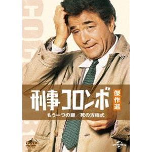 刑事コロンボ傑作選 もう一つの鍵/死の方程式 [DVD]|starclub