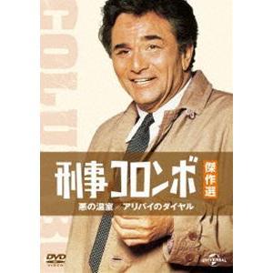刑事コロンボ傑作選 悪の温室/アリバイのダイヤル [DVD]|starclub