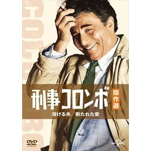 刑事コロンボ傑作選 溶ける糸/断たれた音 [DVD]|starclub
