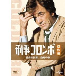 刑事コロンボ傑作選 愛情の計算/白鳥の歌 [DVD]|starclub